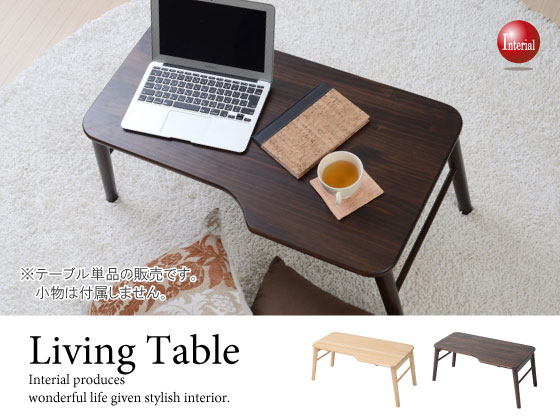 折れ脚仕様・天然木パイン製リビングテーブル(完成品)【完売しました】