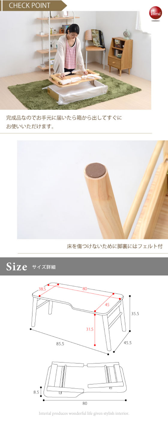 折れ脚仕様・天然木パイン製リビングテーブル(完成品)