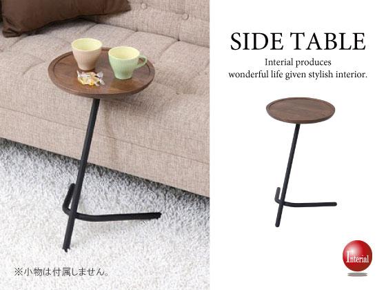 天然木&スチール製・ヴィンテージ風サイドテーブル(サークル)完成品