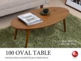 天然木ウォールナット製・幅100cm折りたたみ式リビングテーブル(楕円形)完成品