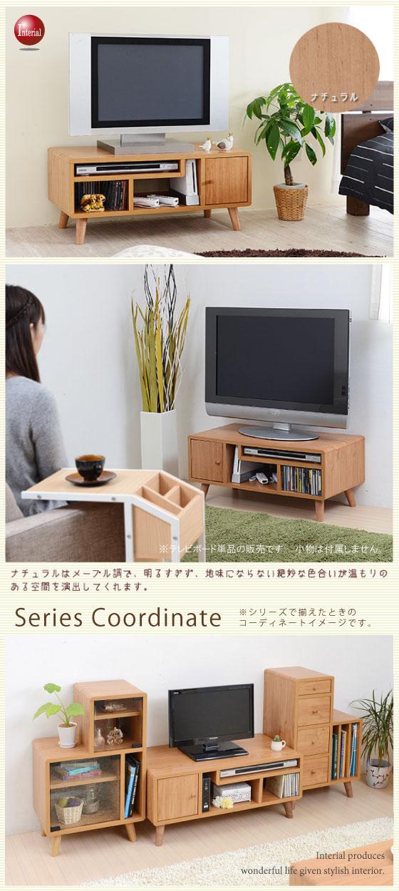 木目ブラウン/ナチュラル・幅80cmテレビボード