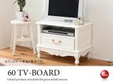 プリンセスホワイト・幅75cmテレビボード(完成品)