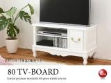 プリンセスホワイト・幅80cmテレビボード