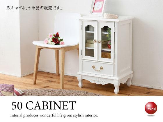 プリンセスホワイト・幅60cmキャビネット(完成品)