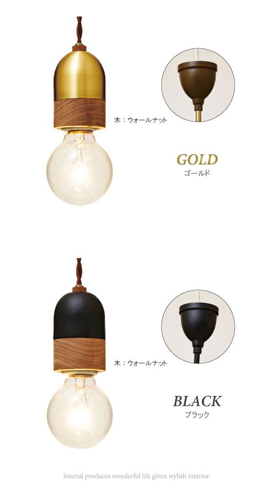 ツートンカラー・ソケットペンダントライト(1灯)LED電球&ECO球対応
