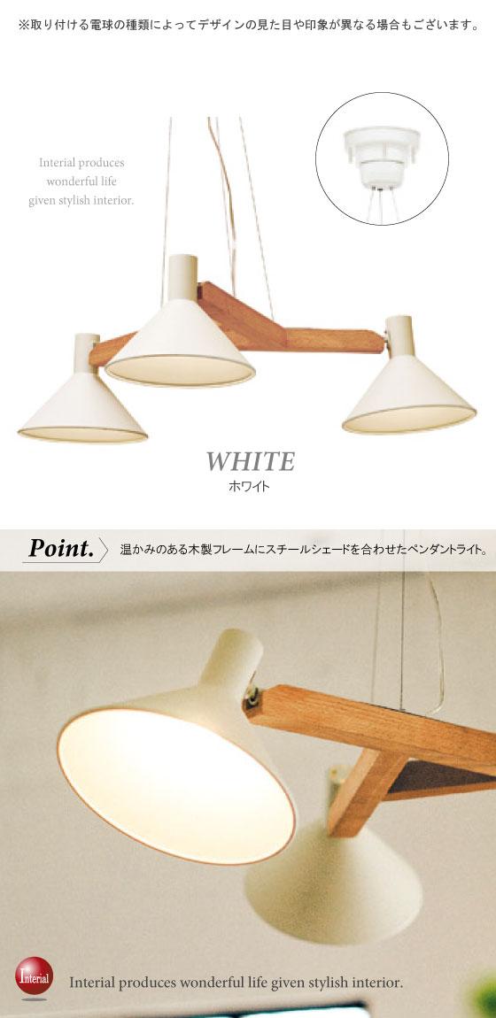 スポットライト・ペンダントライト(3灯)ホワイト LED電球&ECO球対応