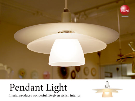 フロストガラス・北欧風ペンダントライト(1灯)LED電球&ECO球対応