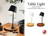 LED電球一体型!天然木&スチール製・インテリアテーブルランプ