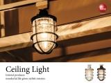 ランタンデザイン・シーリングライト(1灯)LED電球&ECO球対応