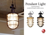 ランタンデザイン・ペンダントライト(1灯)LED電球&ECO球対応