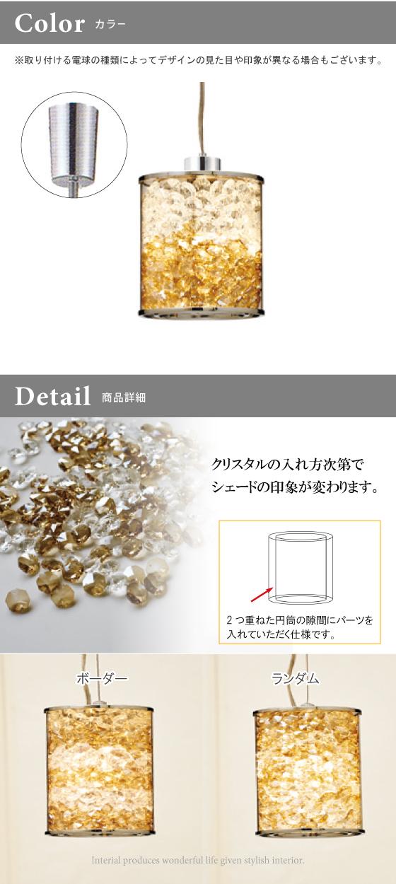 クリスタルガラスシェード・ペンダントライト(1灯)LED電球&ECO球対応