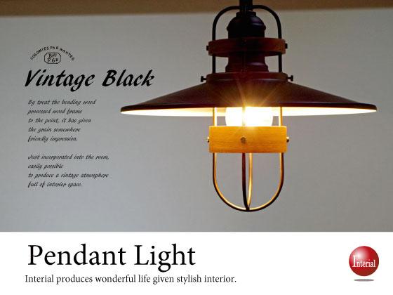 レトロアンティーク・ランタン風ペンダントライト(1灯)LED電球&ECO球対応