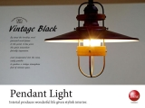 レトロアンティーク・ランタン風ペンダントライト(1灯)LED電球対応