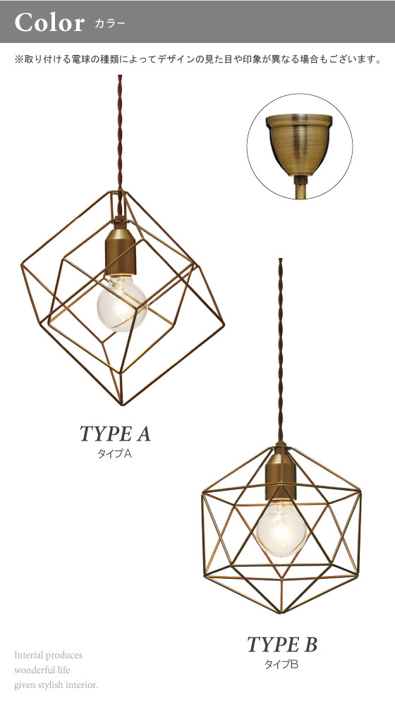 多面体デザイン・アンティーク調ペンダントライト(1灯/Lサイズ)LED電球&ECO球対応