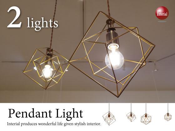 多面体デザイン・アンティーク調ペンダントライト(2灯)LED電球&ECO球対応