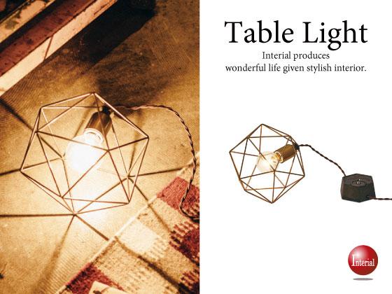 多面体デザイン・アンティーク調テーブルライト(LED電球&ECO球対応) 【完売しました】