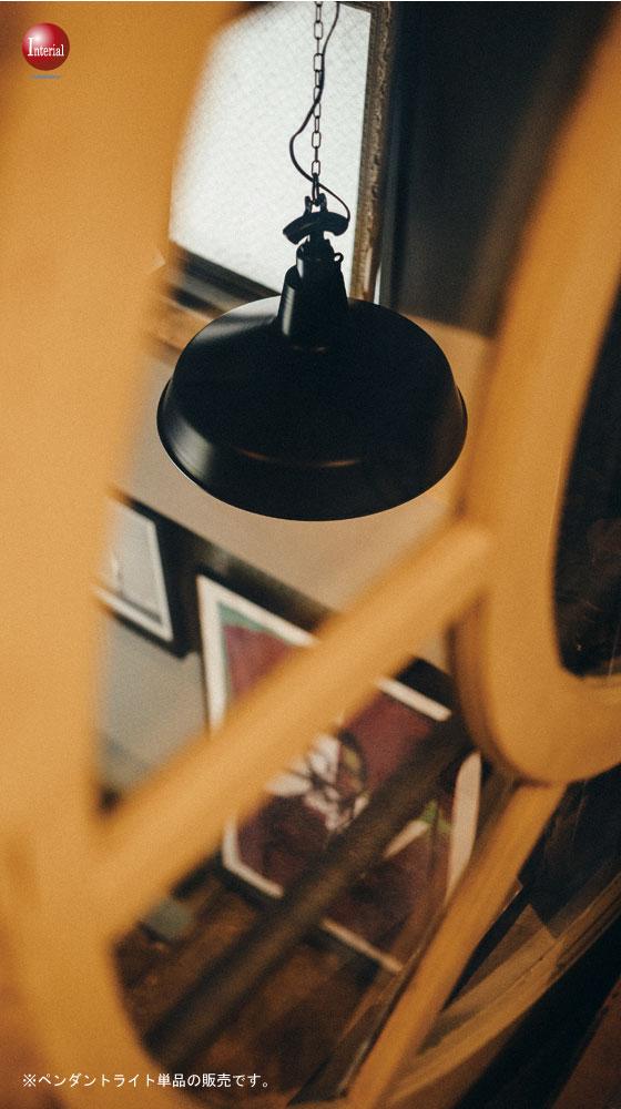 スチール&アルミ製・ヴィンテージ風ペンダントライト(1灯)LED電球&ECO球対応