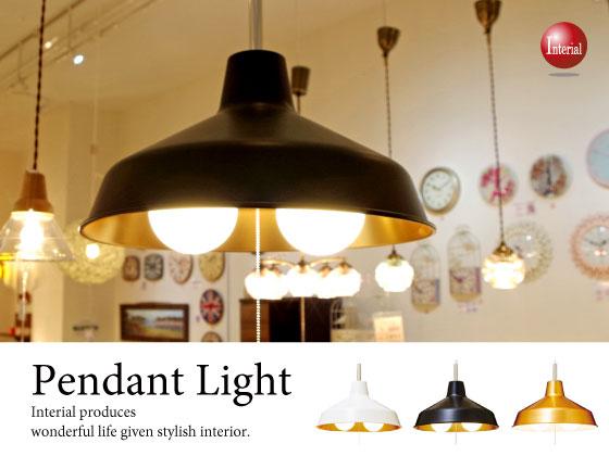 スチール製・ヴィンテージ風ペンダントライト(2灯)LED電球&ECO球対応