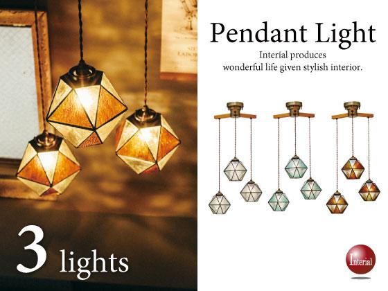 ステンドガラスデザイン・ペンダントライト(3灯)LED&ECO球対応