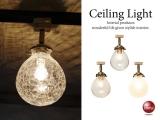 ボール型ガラスシェード・シーリングライト(1灯)LED電球対応