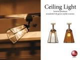 ガラス製レトロデザイン・シーリングライト(1灯)LED&ECO球対応