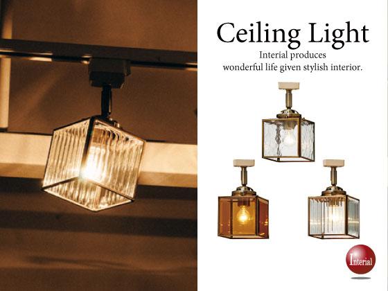 キューブガラス・シーリングライト(1灯)LED&ECO球対応