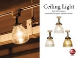 加工ガラス・シーリングライト(1灯)LED&ECO球対応