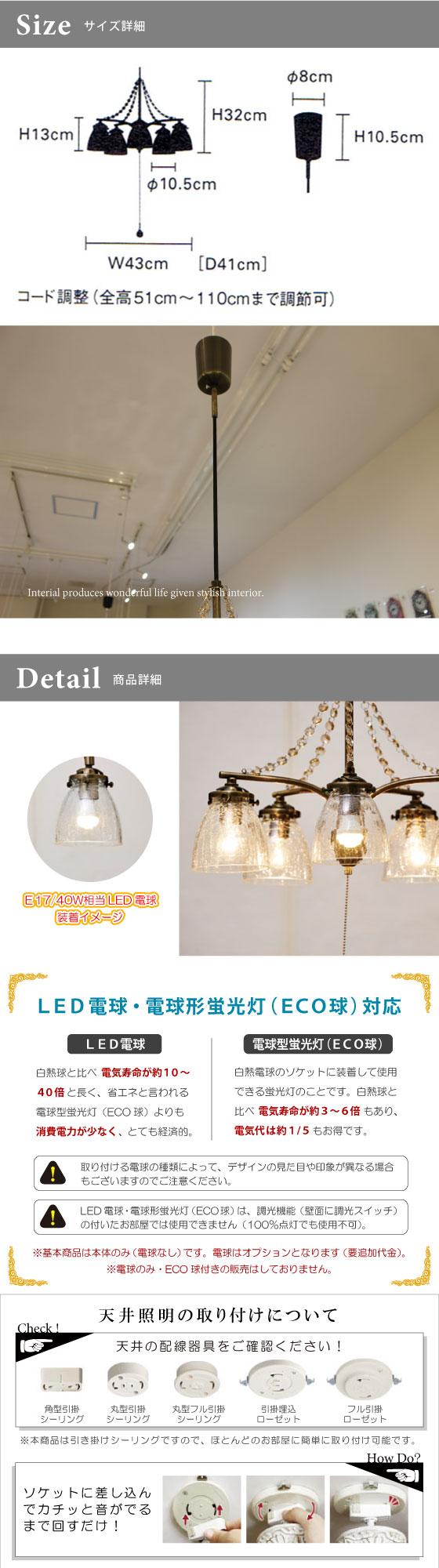 ガラスシェード・シャンデリアペンダントライト(5灯)LED&ECO球対応