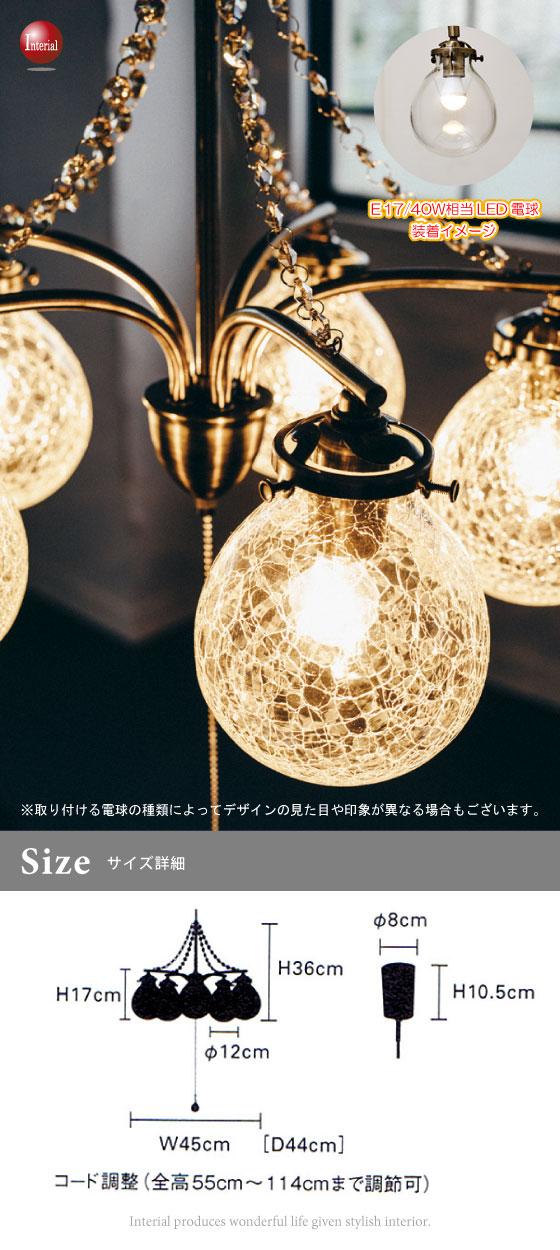 ボール型ガラスシェード・ペンダントライト(5灯)LED電球対応