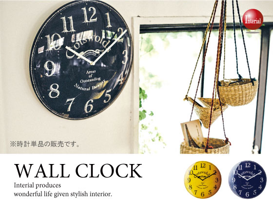 ヴィンテージデザイン・インテリア壁掛け時計