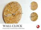 ウッドクラフトデザイン・インテリア壁掛け時計