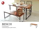 カフェスタイル・天然木&スチール製ベンチ(幅110cm)
