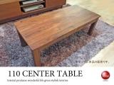 天然木ウォールナット無垢材・リビングテーブル(幅110cm)