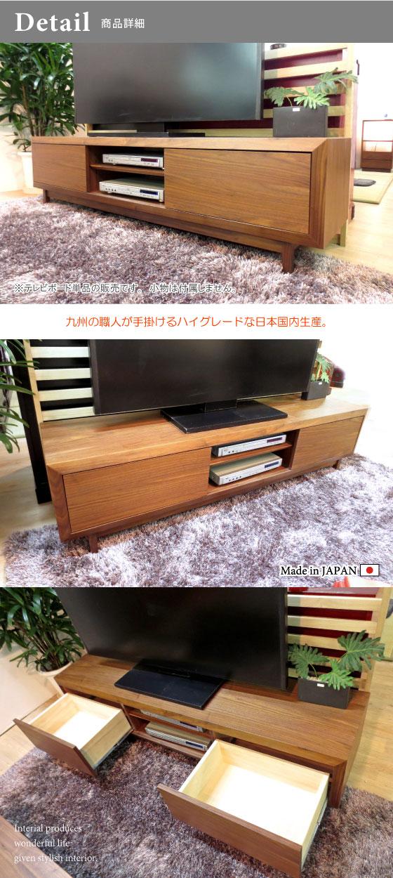 天然木ウォールナット製・幅181cmテレビボード(日本製・完成品)