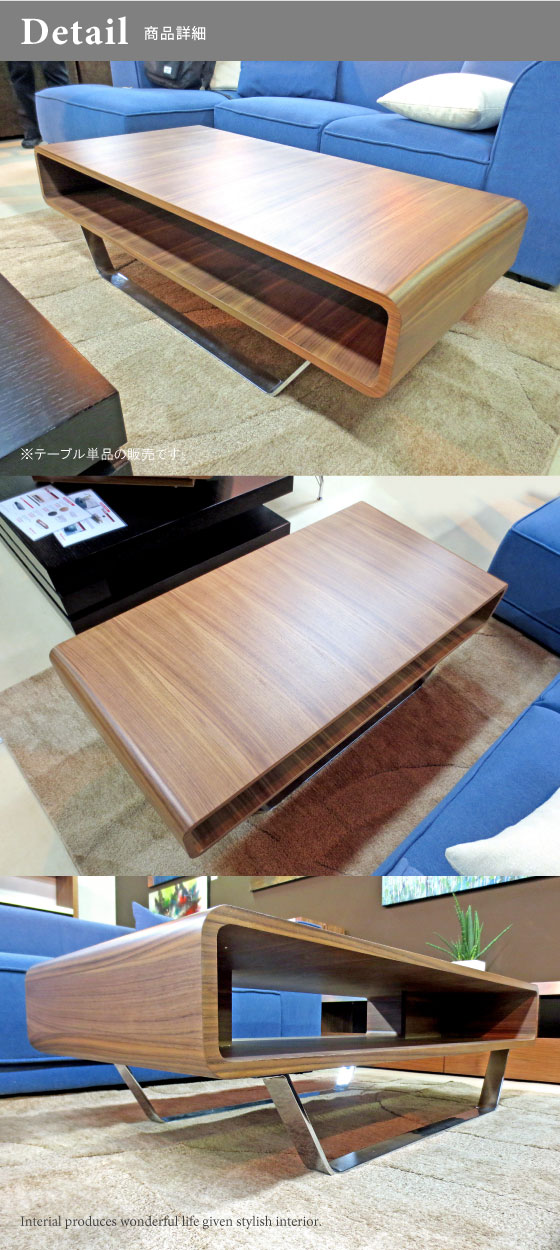 モダンデザイン・天然木ウォールナット製センターテーブル(幅120cm)完成品