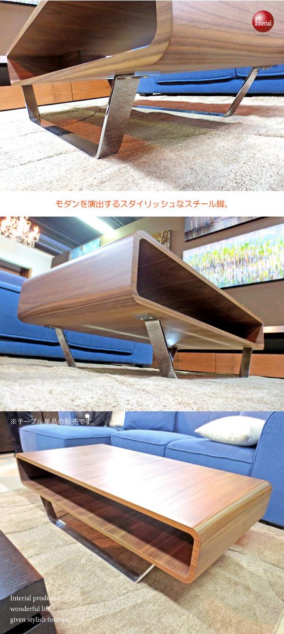 モダンデザイン・天然木ウォールナット製センターテーブル(幅120cm)完成品【完売しました】