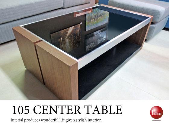 天然木ウォールナット&ブラックガラス天板・リビングテーブル(幅105cm)