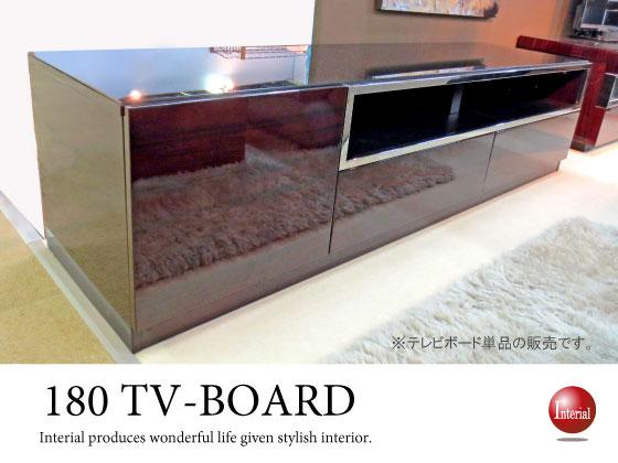 天然木黒檀&ガラス製・高級光沢テレビボード(幅180cm)完成品