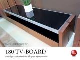 天然木ウォールナット&ブラックガラス天板・幅180cmテレビボード