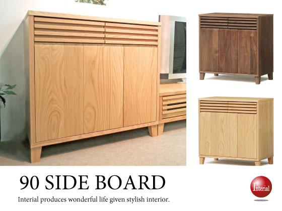 天然木無垢材製・モダン格子サイドボード(幅90cm)