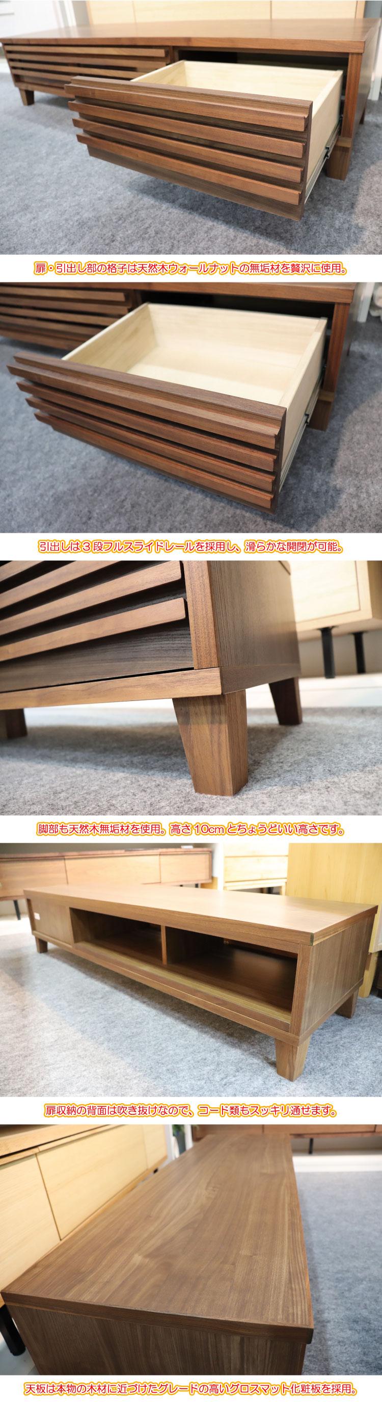 天然木無垢材製・モダン格子テレビボード(幅153cm・日本製)