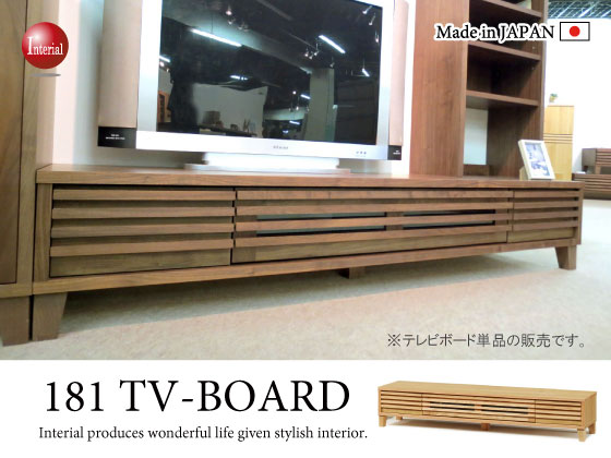 天然木無垢材製・モダン格子テレビボード(幅181cm・日本製)