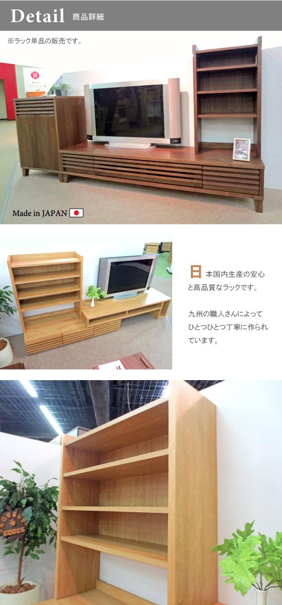 4種類&3サイズから選べる!天然木製・上置きラック(幅49cm/幅77cm/幅113cm)日本製