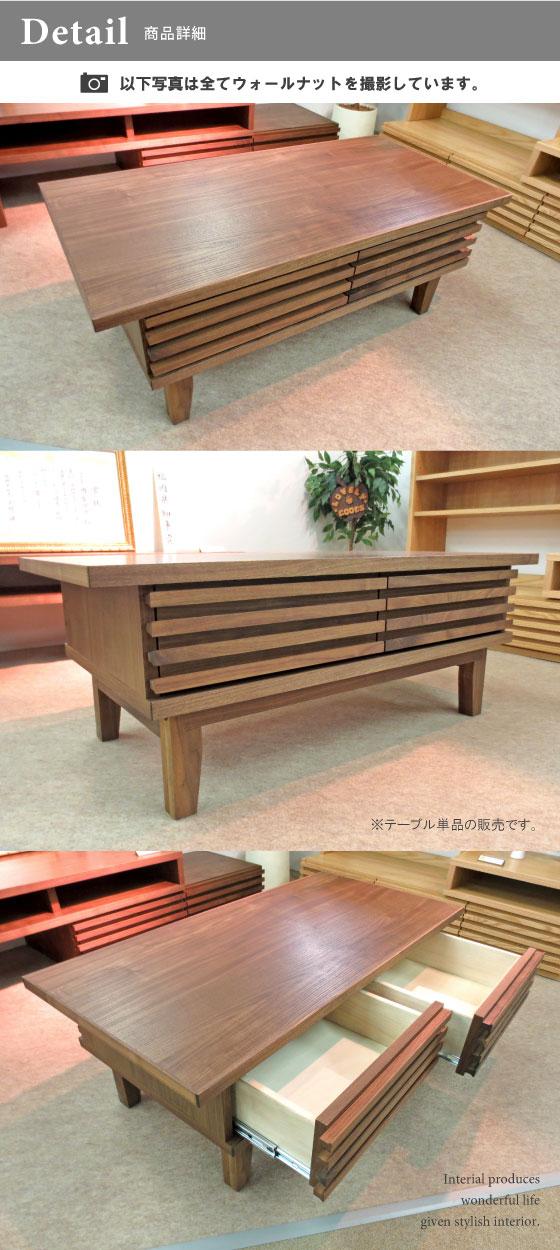 格子デザイン・天然木無垢材製センターテーブル(幅102cm・日本製)