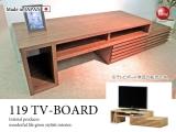 天然木無垢材製・格子デザイン伸縮式テレビボード(幅119cm・日本製)