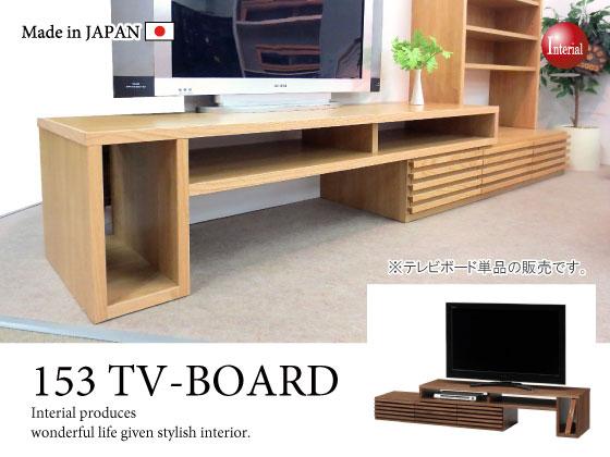 天然木無垢材製・格子デザイン伸長式テレビボード(幅153cm・日本製)
