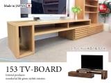 幅153~270cm・天然木製伸長式テレビボード(日本製)