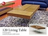 モダンデザイン・天然木&ガラス製リビングテーブル(幅120cm)【完売しました】