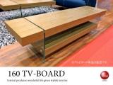モダンデザイン・天然木ウォールナット&ガラス製テレビボード(幅160cm)