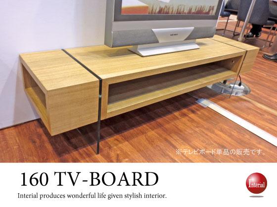 モダンデザイン・天然木アッシュ&ガラス製テレビボード(幅160cm)